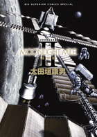 MOONLIGHT MILE 新装版 2