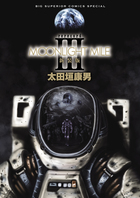 MOONLIGHT MILE 新装版 3