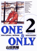 ONE&ONLY 新装版 2