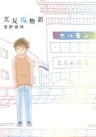東京に住めば毎日が刺激的だと思ってた・・・『五反田物語』