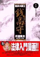 井浦秀夫が描く、法律入門漫画!『強欲弁護士 銭高守』