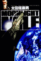 MOONLIGHT MILE…