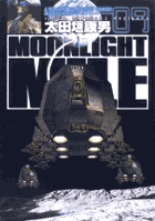 MOONLIGHT MILE 9