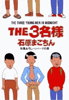 THE3名様 和風おろしハン…