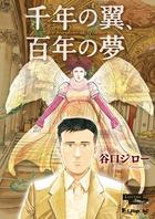 谷口ジローが描く〝孤独のルーヴル〟『千年の翼、百年の夢』