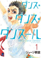 ジョージ朝倉が挑む、男子バレエ物語!『ダンス・ダンス・ダンスール [1]』