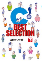 C級 BEST SELECT…