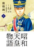 今世紀最大の話題作、ついに単行本化!『昭和天皇物語 [1]』