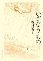 谷口ジローの未発表絶筆を含む珠玉の作品集!『いざなうもの』