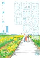 「うわさ」の傑作ローカル・コメディー!! 『雨無村役場産業課兼観光係 [1]』