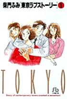 永遠の恋人像、リカ&カンチ 文庫版コミックス「東京ラブストーリー 1」