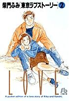 リカ&カンチ…ぼくらの愛の形がここに! 文庫版コミックス「東京ラブストーリー 2」