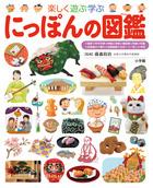 """親子で愉しむ日本の""""キホン""""!「にっぽんの図鑑」"""