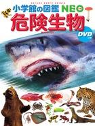 750種の危険生物を<正しく怖がる>図鑑!『小学館の図鑑NEO 危険生物 DVDつき』