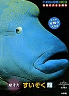 人気者の「さかなクン」が、原寸大の生き物を大紹介!『小学館の図鑑NEO 本物の大きさ絵本 原寸大 すいぞく館』
