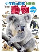長く使える本格図鑑「小学館の図鑑NEO 動物」DVDつき!