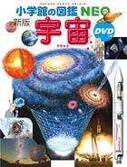 3歳から高学年まで長く使える本格宇宙図鑑!『小学館の図鑑NEO〔新版〕 宇宙 DVDつき』