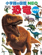 恐竜はもちろん、翼竜や首長竜など計400種以上掲載!『小学館の図鑑NEO〔新版〕 恐竜』