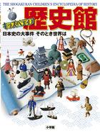 """""""大事件""""から日本の歴史が見えてくる! 約100の""""大事件""""から歴史を知る、新しい日本史学習のビジュアル百科です。歴史上の重要なできごとを、広い意味での「事件」ととらえてスポットを当て、その「事件前」"""
