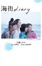 家族の絆を描く感動の映画をノベライズ! 『海街diary』