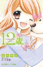 JSのナンバーワンきゅんきゅん小説!『12歳。~すきなひとがいます~』