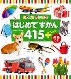 はじめてずかん415 +ぷらす 英語つき おでかけだいすき!