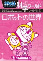 まんがを読んで、最先端ロボットを知る本!『ドラえもん科学ワールド-ロボットの世界-』