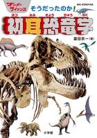 これでキミも恐竜の知ったかぶりができる!『ワンダーサイエンス そうだったのか! 初耳恐竜学』