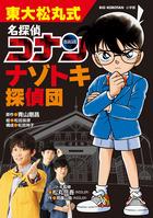 ナゾトキブームの仕掛け人、松丸くんがコナンに挑戦状!?『東大松丸式 名探偵コナンナゾトキ探偵団』