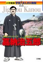 柔道とオリンピックで国際平和を目指した男!『嘉納治五郎』