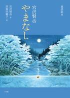 名作「やまなし」の絵本決定版! 『童話絵本 宮沢賢治 やまなし』