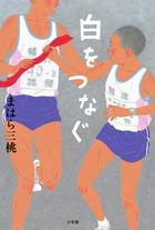坪田譲治文学賞作家が描く感動の駅伝物語『白をつなぐ』