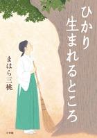 神社を舞台に描く、爽快で温かな青春物語。『ひかり生まれるところ』