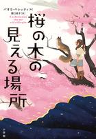 少しずつ見えなくなる恐怖と闘う勇気の物語。『桜の木の見える場所』