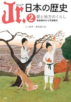 いまを生きるジュニアたちに贈る、最新日本史全集!『Jr.日本の歴史 [2] 都と地方のくらし 奈良時代から平安時代』