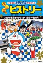 昭和と平成の東京五輪が漫画でわかる! 『ドラえもん ふしぎのヒストリー 2 2つの東京オリンピック』