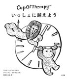CupOfTherapy いっしょに越えよう