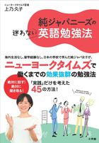 NYタイムズ日本人記者の効果抜群勉強法『純ジャパニーズの迷わない英語勉強法』