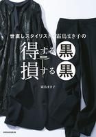 黒を着ていれば無難ではありません! NHK総合テレビのドキュメンタリー番組「ノーナレ~ジブン着せ替え~」や日本テレビ「マツコ会議」に出演し話題になった、パーソナルスタイリスト霜鳥まき子さん。本書で…