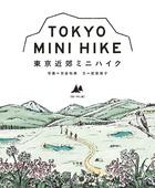 明日、スニーカーで山にでかけてみませんか。近年の山ブーム&山ガールムーブメントの 先駆け『東京近郊ミニハイク』 全面増補改訂!