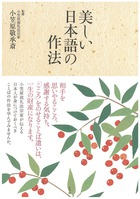 読むと「美しい日本語」が使えるようになる『美しい日本語の作法』