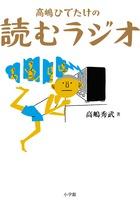 笑えばスッキリ、おしゃべりで解決!「サライ」連載中のエッセイ『高嶋ひでたけの読むラジオ』