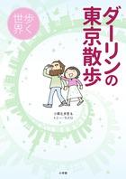 """あっと驚く愉快で知的な視点で""""東京""""を掘り下げる!『ダーリンの東京散歩』"""