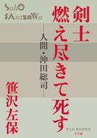 青年剣士・沖田総司の数奇な一生を描く 『剣士燃え尽きて死す』