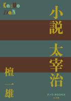 〝天才〟太宰と駆けぬけた著者の青春回想録『小説 太宰治』