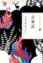 現代語訳と原文で気軽によめる!『日本の古典をよむ[1] 古事記』