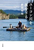 焚き火のまわりで世界各地の旅人たちと語り合う、75歳、ユーコン川中流域700キロを自作カヌーで下る!『ユーコン川を筏で下る』