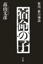笹川一族の神話を解き明かし、その真実を明らかに!『宿命の子』