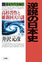 激動の「幕末年代史編」ついに完結!『逆説の日本史 21 幕末年代史編4 高杉晋作と維新回天の謎』