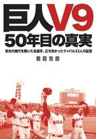 V9戦士とライバル、33人が語るあの時代 「巨人V9 50年目の真実」